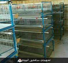 خرید تجهیزات صنایع مرغداری